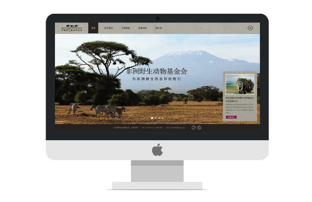 AWF's website travels to China